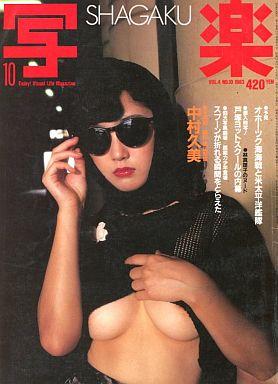 【中古】芸能雑誌 写楽 1983年10月号 中村久美