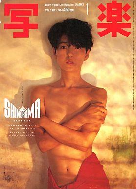 【中古】芸能雑誌 写楽 1984/1 樋口可南子