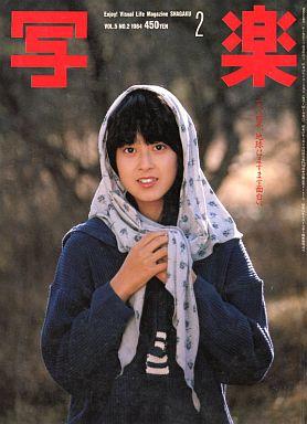 【中古】芸能雑誌 写楽 1984/2 森尾由美