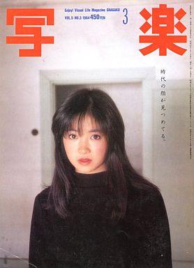 【中古】芸能雑誌 写楽 1984/3 荻野目慶子