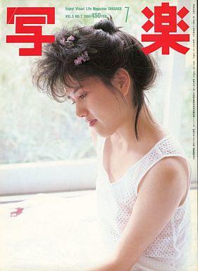 【中古】芸能雑誌 写楽 1984/7 浅沼友紀子
