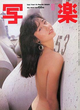 【中古】芸能雑誌 写楽 1984年10月号