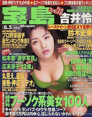 【中古】芸能雑誌 宝島 1998/08 No.405