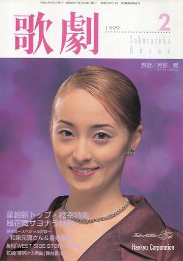 歌劇 1999/2