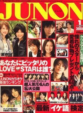JUNON January 2008 issue Junon