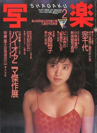 【中古】芸能雑誌 写楽 1985年2月号