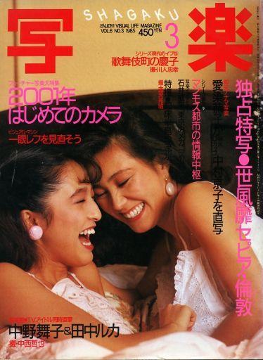 【中古】芸能雑誌 写楽 1985年3月号