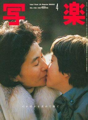 【中古】芸能雑誌 写楽 1984年04月号