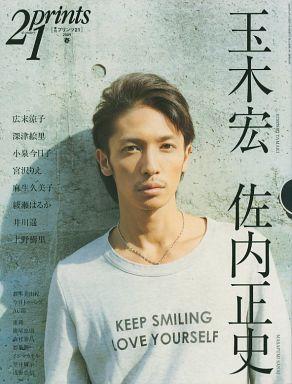 【中古】芸能雑誌 Prints21 プリンツ21 2009年春号