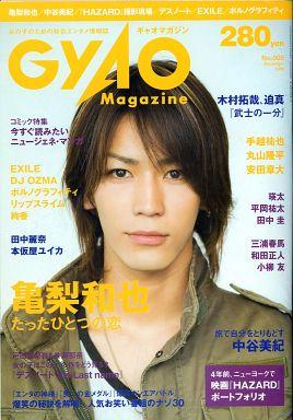 【中古】芸能雑誌 GyaO Magazine ギャオマガジン 2006年12月号増刊