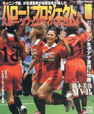 【中古】芸能雑誌 ハロー!プロジェクト スポーツフェスティバル2004