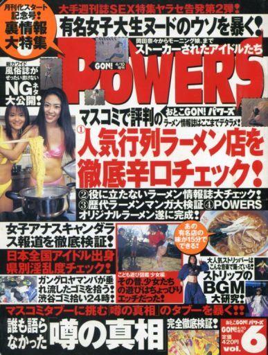 【中古】芸能雑誌 おとこGON!POWERS vol.6