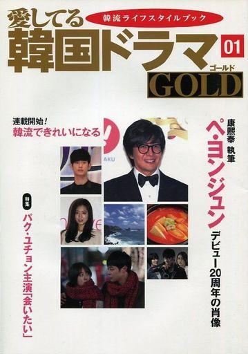 【中古】芸能雑誌 愛してる韓国ドラマGOLD 1号