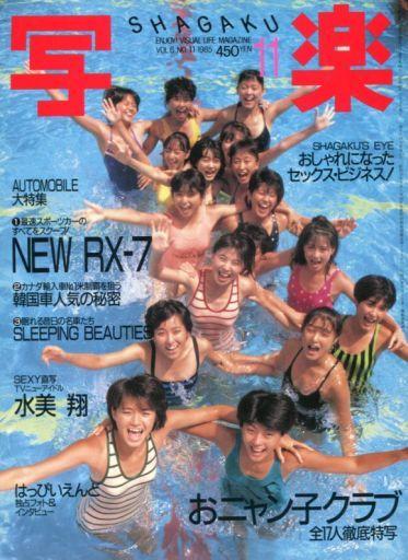 【中古】芸能雑誌 写楽 1985年11月号 VOL.6 NO.11