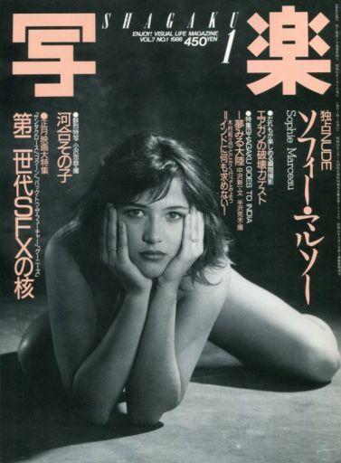 【中古】芸能雑誌 写楽 1986年1月号 VOL.7 NO.1