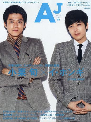 【中古】芸能雑誌 AJ エー・ジェー Vol.03