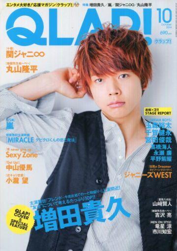 【中古】芸能雑誌 QLAP! 2014年10月号