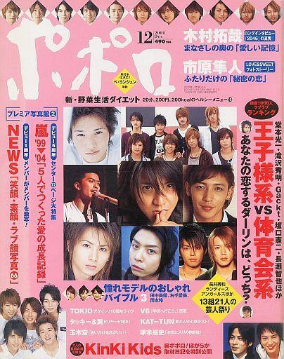 【中古】芸能雑誌 ポポロ 2004/12