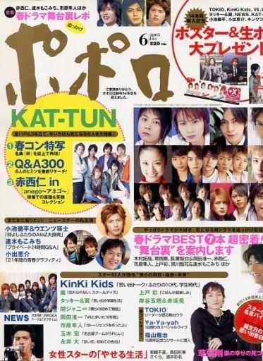 【中古】芸能雑誌 ポポロ 2005/6