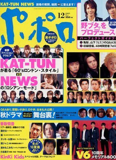 【中古】芸能雑誌 ポポロ 2005/12