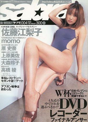 【中古】アイドル雑誌 sabra 2002年3月14日 004号 サブラ