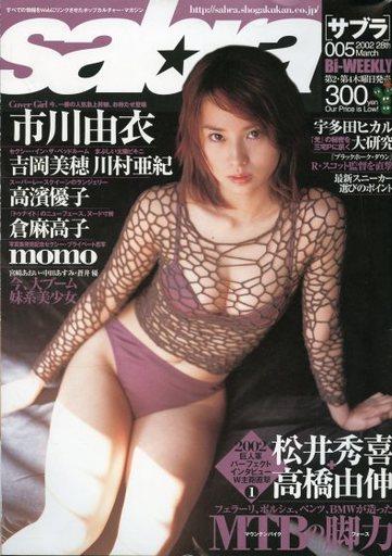 【中古】アイドル雑誌 sabra 2002/3/28 005号 サブラ