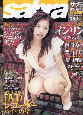 【中古】アイドル雑誌 sabra 2003/11/27 020号 サブラ