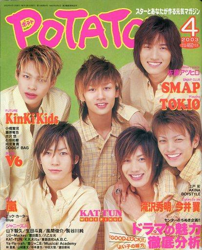 【中古】POTATO POTATO 2003/4