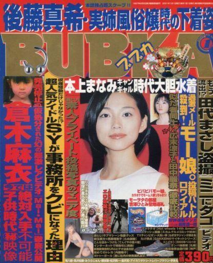 【中古】BUBKA BUBKA 2001/1