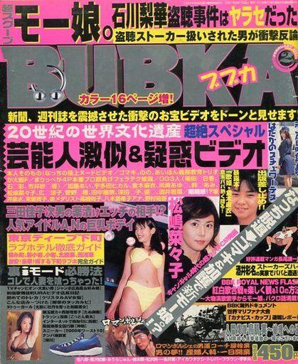 【中古】BUBKA BUBKA 2001/2