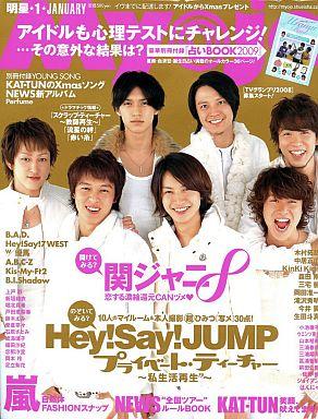 付録付)Myojo 明星 2009年1月号