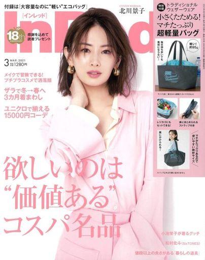 宝島社 新品 ファッション雑誌 付録付)In Red 2021年3月号 イン レッド