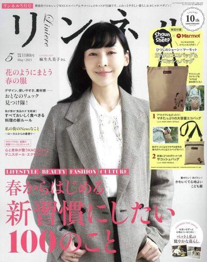 宝島社 新品 ファッション雑誌 付録付)リンネル 2021年5月号