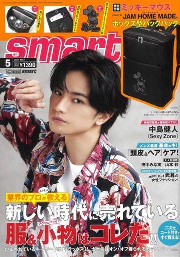 宝島社 新品 ファッション雑誌 付録付)smart 2021年5月号