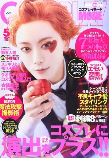 シムサム・メディア 新品 ファッション雑誌 COSPLAY MODE 2021年5月号
