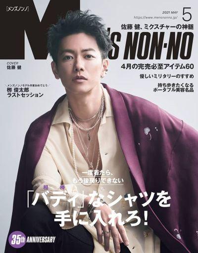 集英社 新品 ファッション雑誌 Men's NONNO(メンズノンノ) 2021年5月号