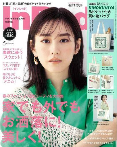 宝島社 新品 ファッション雑誌 付録付)In Red 2021年5月号 イン レッド