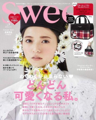 宝島社 新品 ファッション雑誌 付録付)Sweet 2021年5月号
