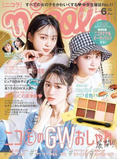 新潮社 新品 ファッション雑誌 付録付)nicola 2021年6月号 ニコラ