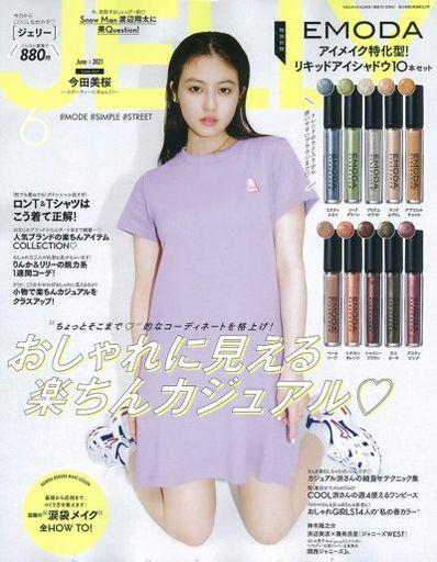 文友舎 新品 ファッション雑誌 付録付)JELLY(ジェリー) 2021年6月号