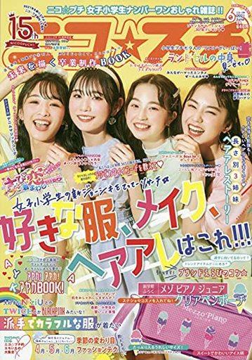 新潮社 新品 ファッション雑誌 付録付)ニコ☆プチ 2021年6月号