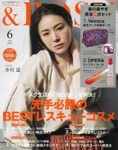 宝島社 新品 ファッション雑誌 付録付)&ROSY 2021年6月号