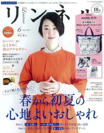 宝島社 新品 ファッション雑誌 付録付)リンネル 2021年6月号