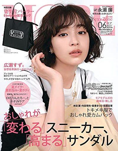 集英社 新品 ファッション雑誌 付録付)MORE 2021年6月号 モア