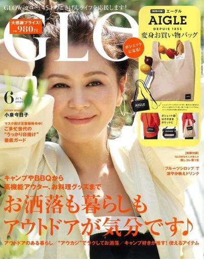 宝島社 新品 ファッション雑誌 付録付)GLOW(グロー) 2021年6月号
