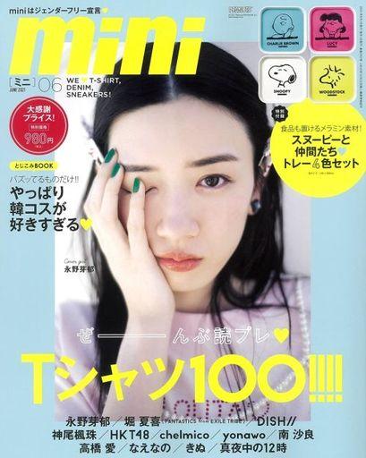 宝島社 新品 ファッション雑誌 付録付)mini 2021年6月号
