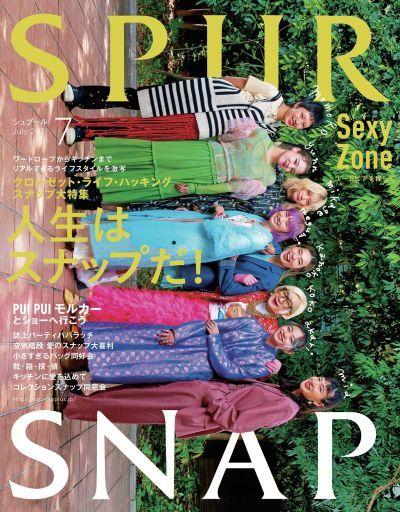 集英社 新品 ファッション雑誌 SPUR 2021年7月号