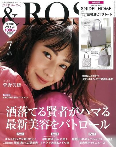 宝島社 新品 ファッション雑誌 付録付)&ROSY 2021年7月号