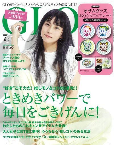 宝島社 新品 ファッション雑誌 付録付)GLOW(グロー) 2021年7月号