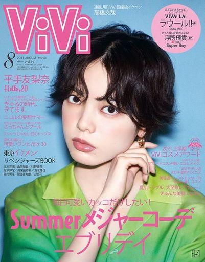 講談社 新品 ファッション雑誌 ViVi 2021年8月号